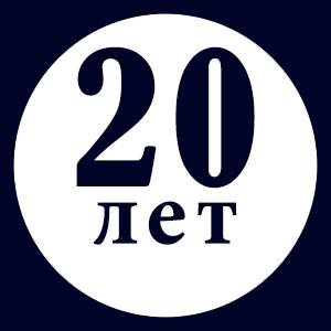 20 лет